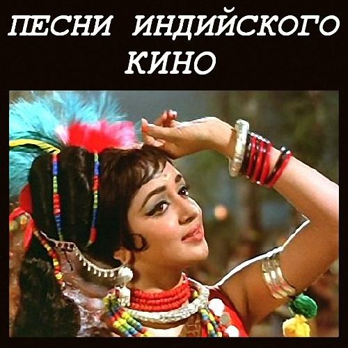 индийские песни из песен можете узнать цены